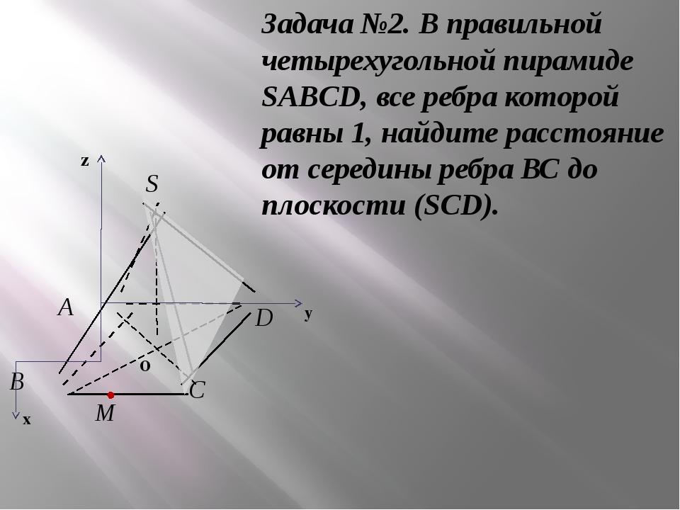 Задача №2. В правильной четырехугольной пирамиде SABCD, все ребра которой рав...