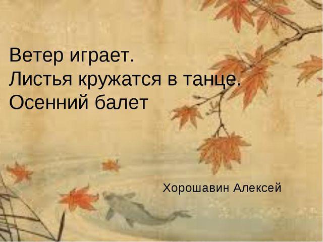 Ветер играет. Листья кружатся в танце. Осенний балет Хорошавин Алексей