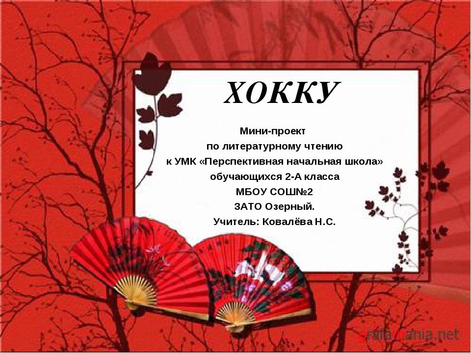 ХОККУ Мини-проект по литературному чтению к УМК «Перспективная начальная школ...