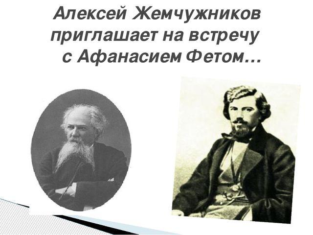 Алексей Жемчужников приглашает на встречу с Афанасием Фетом…