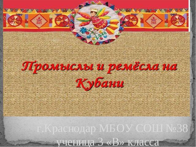 г.Краснодар МБОУ СОШ №38  ученица 3 «В» класса  Вергасова Элеонора