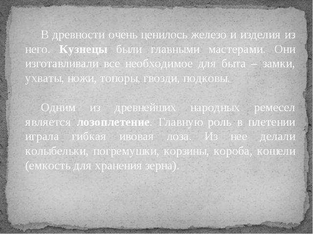 В древности очень ценилось железо и изделия из него. Кузнецы были главными...