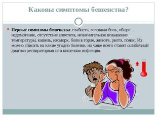 Каковы симптомы бешенства? Первые симптомы бешенства: слабость, головная бо