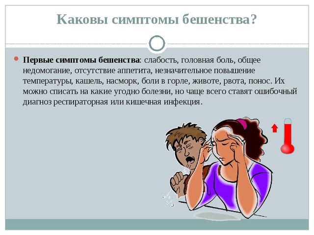 Каковы симптомы бешенства? Первые симптомы бешенства: слабость, головная бо...
