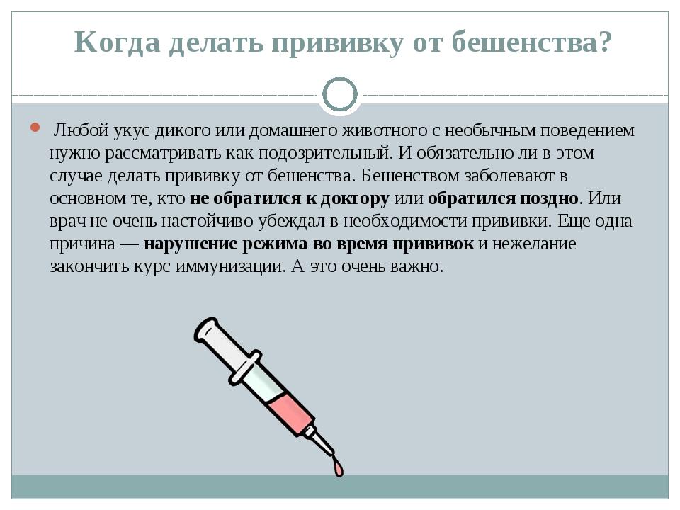 Когда делать прививку от бешенства? Любой укус дикого или домашнего животно...