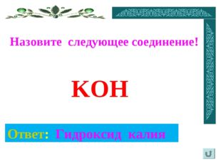 Назовите следующее соединение! Ответ: Гидроксид калия KOН