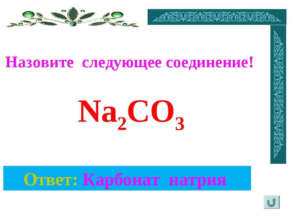 Ответ: Карбонат натрия Назовите следующее соединение! Na2CO3