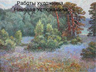 Работы художника Николая Устюжанина