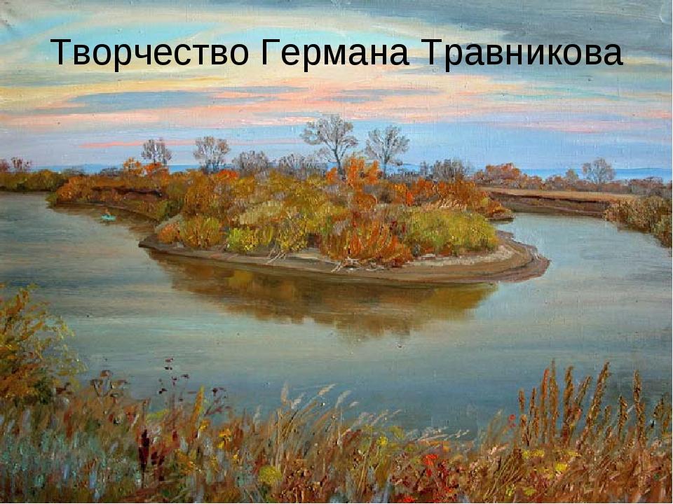Творчество Германа Травникова