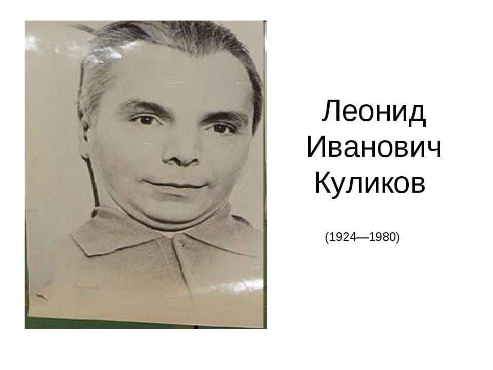 Леонид Иванович Куликов (1924—1980)