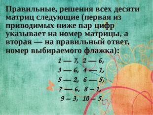 Правильные, решения всех десяти матриц следующие (первая из приводимых ниже п