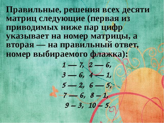 Правильные, решения всех десяти матриц следующие (первая из приводимых ниже п...