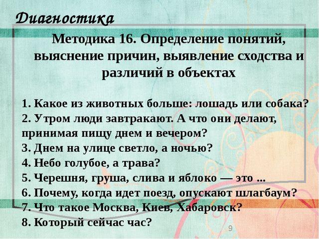 Диагностика Методика 16. Определение понятий, выяснение причин, выявление сх...