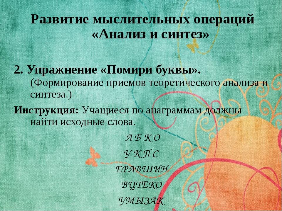 Развитие мыслительных операций «Анализ и синтез» 2. Упражнение «Помири буквы»...