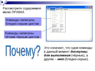 Рассмотрите содержимое меню ПРАВКА Команды написаны бледно-серым цветом Коман