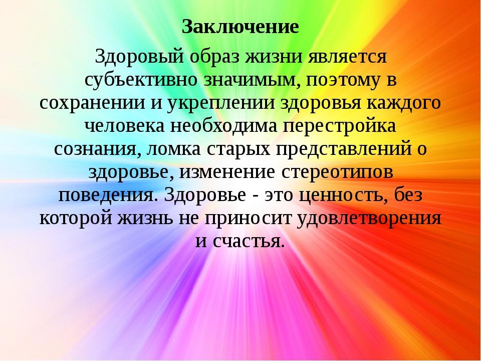 Заключение Здоровый образ жизни является субъективно значимым, поэтому в сохр...