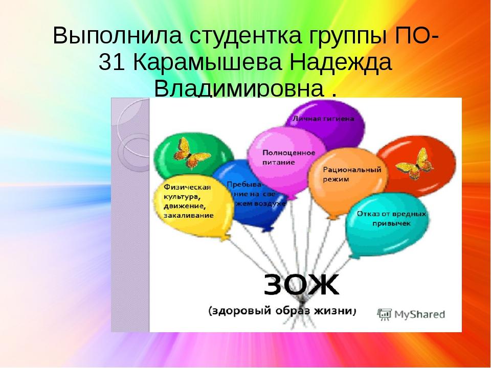 Выполнила студентка группы ПО-31 Карамышева Надежда Владимировна .