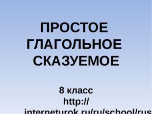 ПРОСТОЕ ГЛАГОЛЬНОЕ СКАЗУЕМОЕ 8 класс http://interneturok.ru/ru/school/russian