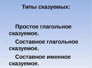 Типы сказуемых: Простое глагольное сказуемое. Составное глагольное сказуемое.