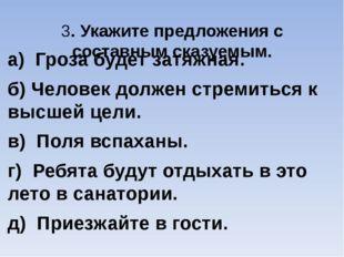 3. Укажите предложения с составным сказуемым. а) Гроза будет затяжная. б) Чел