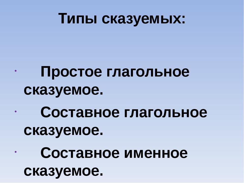 Типы сказуемых: Простое глагольное сказуемое. Составное глагольное сказуемое....