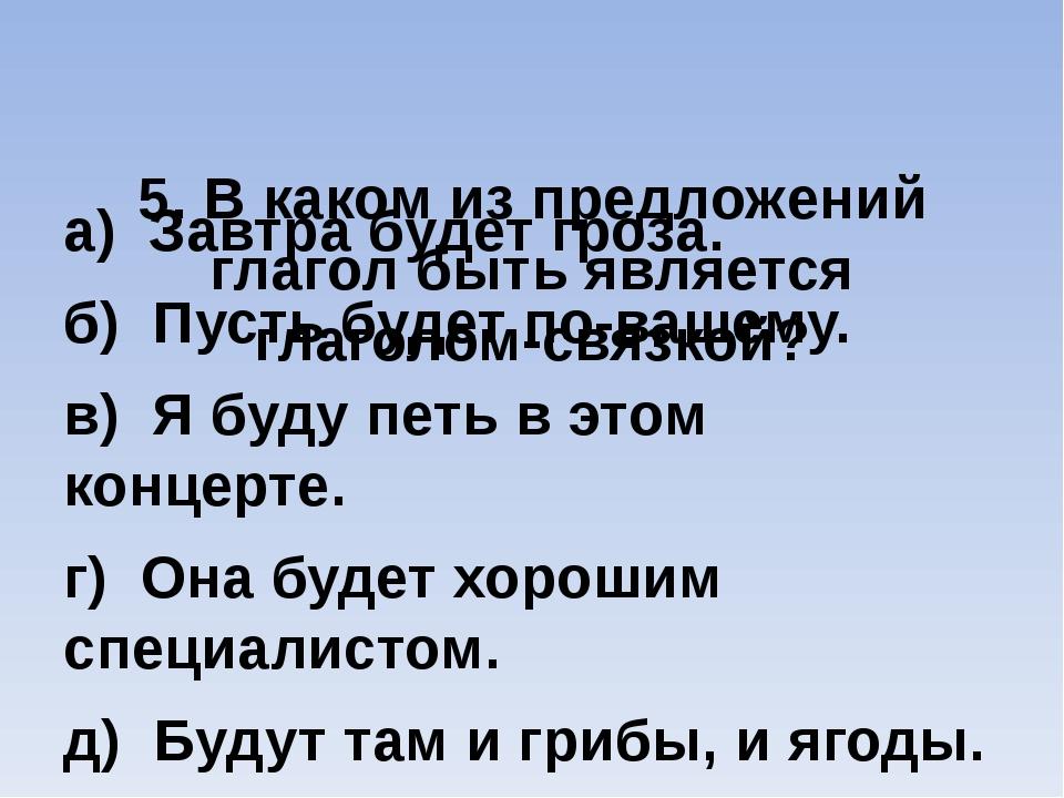 5. В каком из предложений глагол быть является глаголом-связкой? а) Завтра бу...