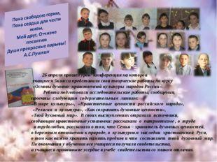 26 апреля прошел урок- конференция на которой учащиеся 5класса представили с