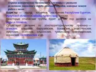 Буря́ты— народ, коренное населениеРеспублики Бурятия,Иркутской областииЗ