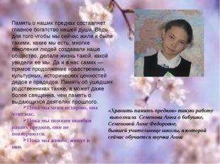«Хранить память предков» такую работу выполнила Семенова Анна о бабушке, Сем