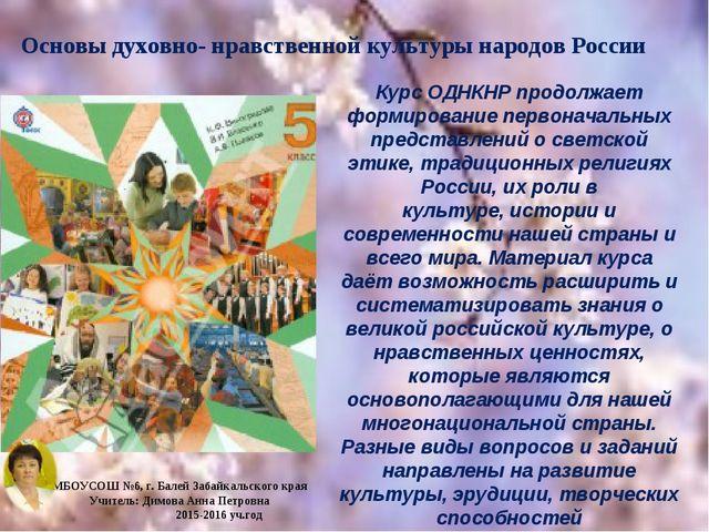 Курс ОДНКНР продолжает формирование первоначальных представлений о светской э...