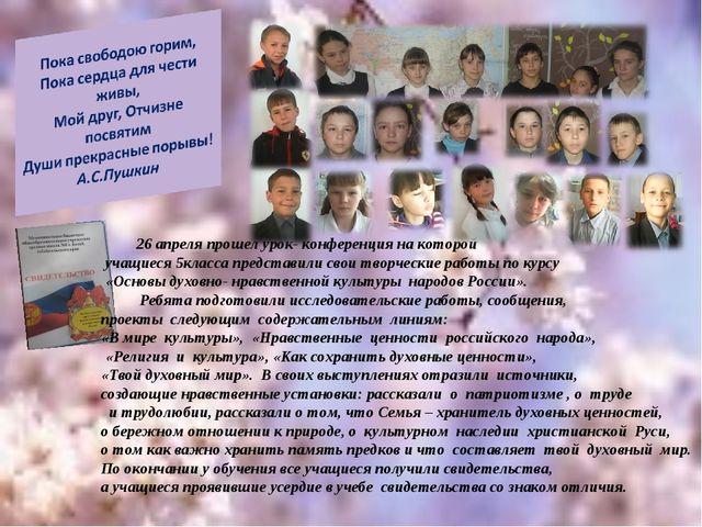 26 апреля прошел урок- конференция на которой учащиеся 5класса представили с...