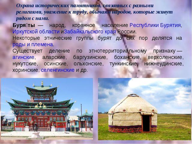 Буря́ты— народ, коренное населениеРеспублики Бурятия,Иркутской областииЗ...