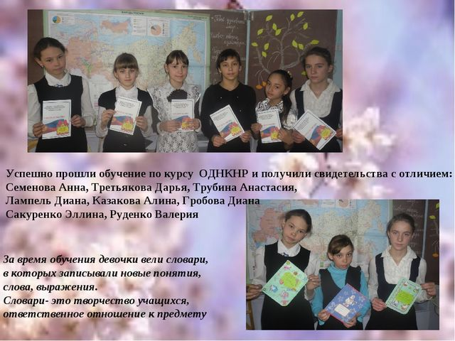 Успешно прошли обучение по курсу ОДНКНР и получили свидетельства с отличием:...