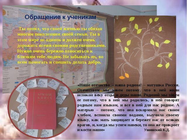 «Наше отечество – наша родина! – матушка Россия. Отечеством мы зовем потому,...