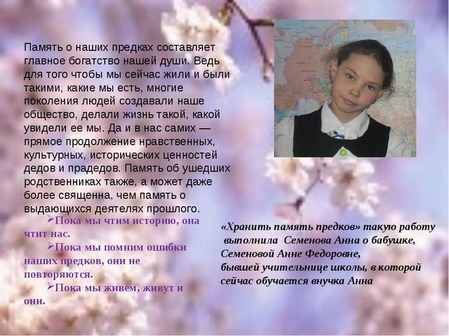«Хранить память предков» такую работу выполнила Семенова Анна о бабушке, Сем...