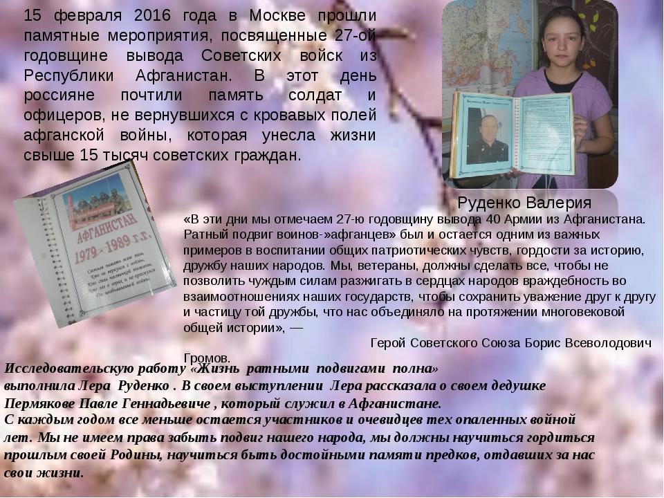 Руденко Валерия Исследовательскую работу «Жизнь ратными подвигами полна» выпо...