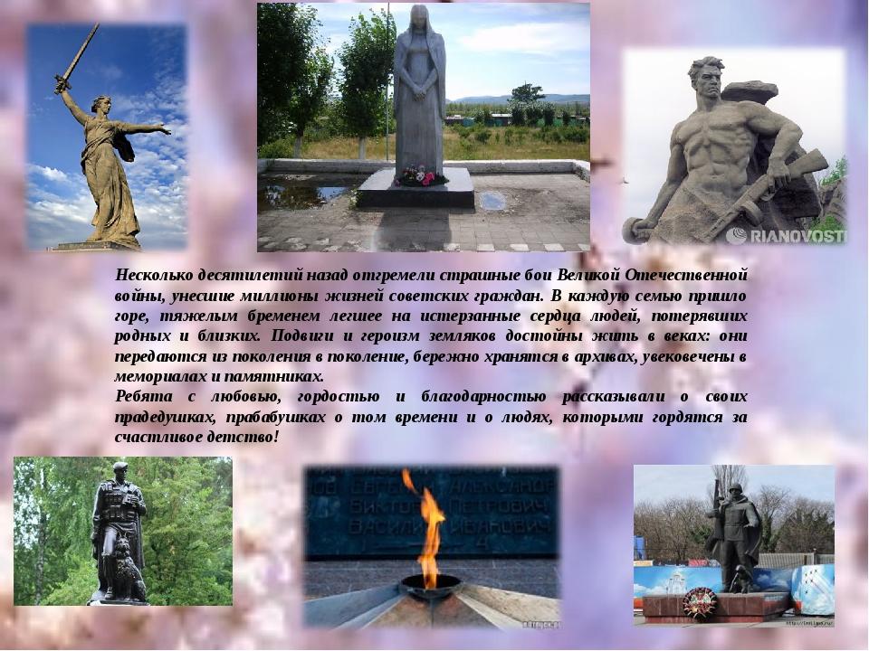 Несколько десятилетий назад отгремели страшные бои Великой Отечественной войн...