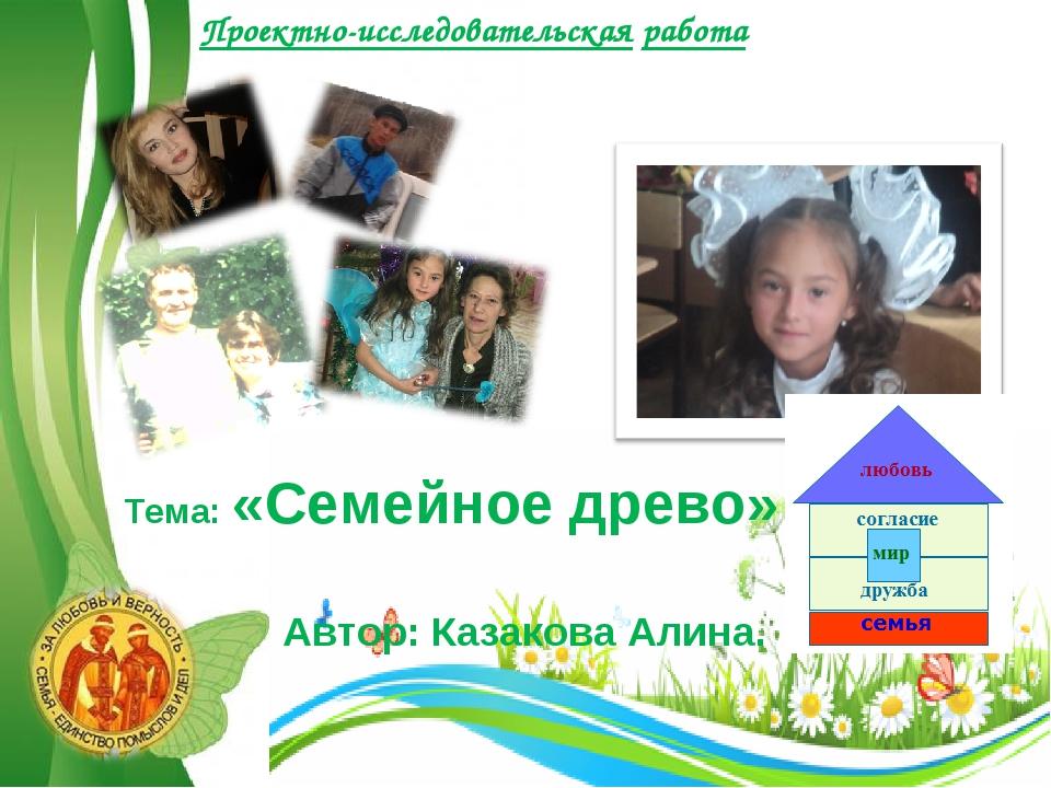 Проектно-исследовательская работа Тема: «Семейное древо» Автор: Казакова Алин...