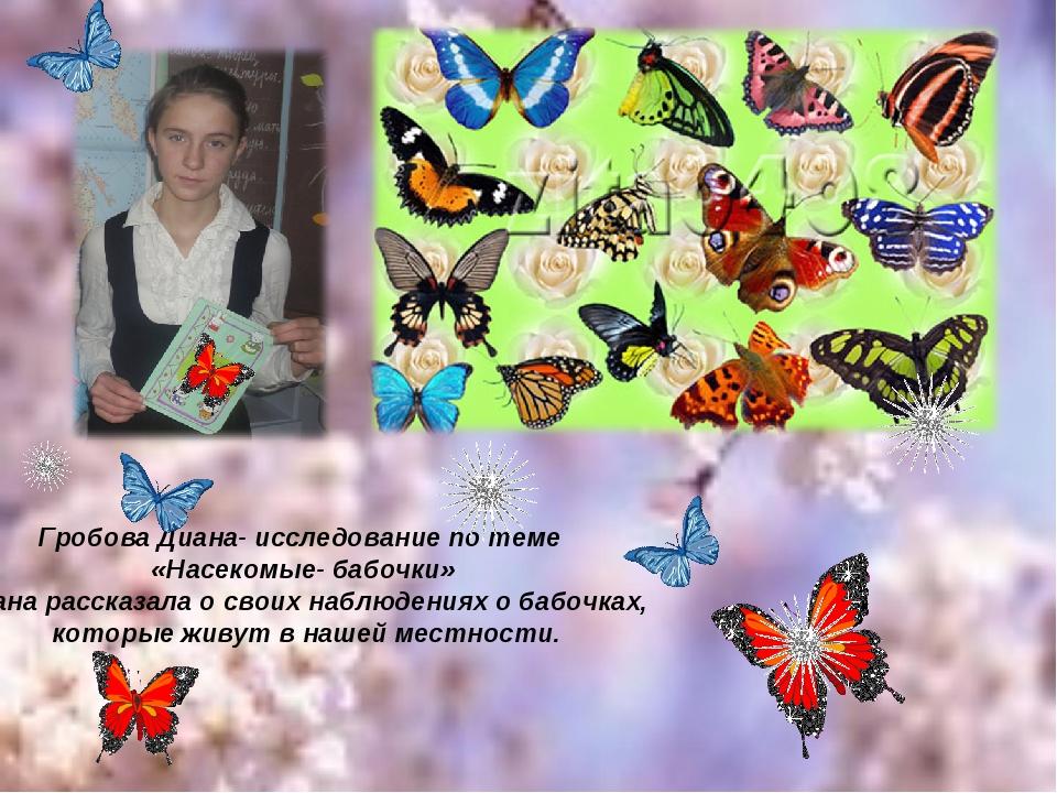 Гробова Диана- исследование по теме «Насекомые- бабочки» Диана рассказала о с...