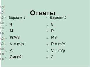 Ответы Вариант 1 4 M Кг/м3 V = m/p A Синий Вариант 2 5 P M3 P = m/V V = m/p 2
