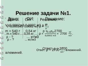 Решение задачи №1.