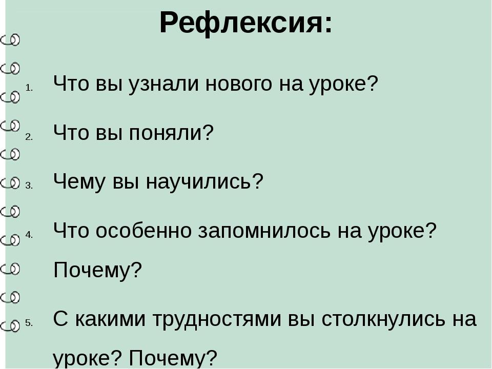 Рефлексия: Что вы узнали нового на уроке? Что вы поняли? Чему вы научились? Ч...
