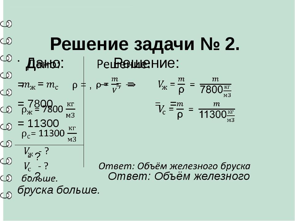Решение задачи № 2.