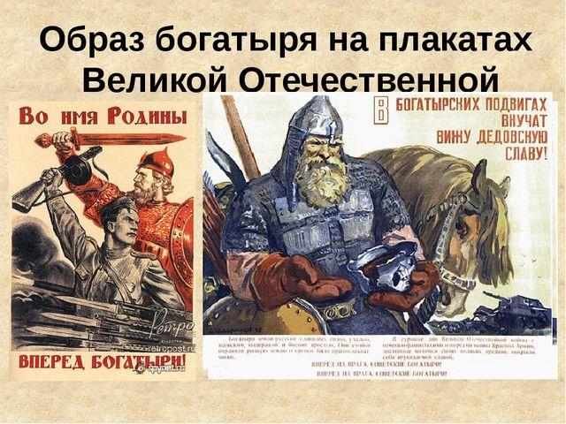 Образ богатыря на плакатах Великой Отечественной войны