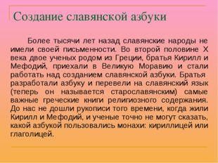 Создание славянской азбуки Более тысячи лет назад славянские народы не имели