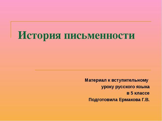 История письменности Материал к вступительному уроку русского языка в 5 класс...