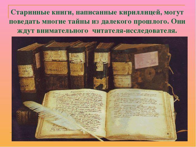Старинные книги, написанные кириллицей, могут поведать многие тайны из далеко...