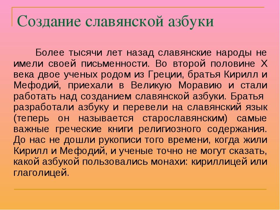 Создание славянской азбуки Более тысячи лет назад славянские народы не имели...