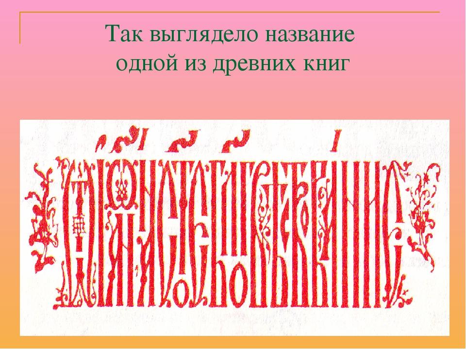 Так выглядело название одной из древних книг