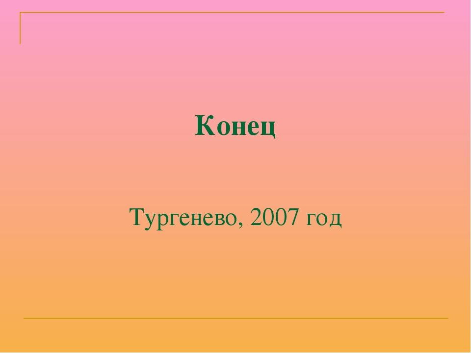 Конец Тургенево, 2007 год